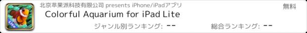 おすすめアプリ Colorful Aquarium for iPad Lite