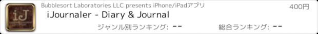 おすすめアプリ iJournaler - Diary & Journal