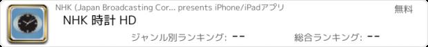 おすすめアプリ NHK 時計 HD