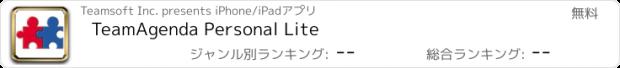 おすすめアプリ TeamAgenda Personal Lite
