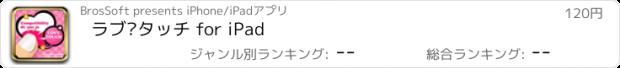 おすすめアプリ ラブ♥タッチ for iPad