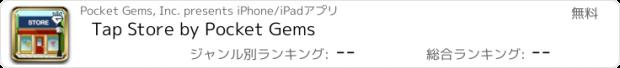 おすすめアプリ Tap Store by Pocket Gems