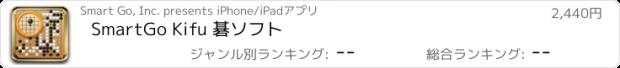 おすすめアプリ SmartGo Kifu 碁ソフト