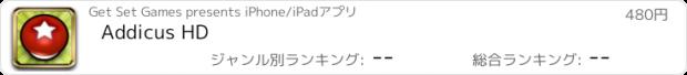 おすすめアプリ Addicus HD