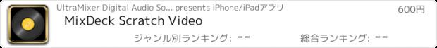 おすすめアプリ MixDeck Scratch Video