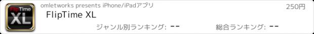 おすすめアプリ FlipTime XL