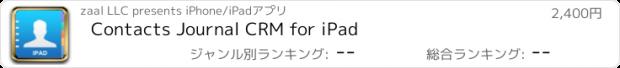 おすすめアプリ Contacts Journal CRM for iPad