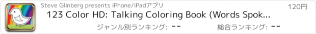 おすすめアプリ 123 Color HD: Talking Coloring Book (Words Spoken In English, Spanish, French and German)