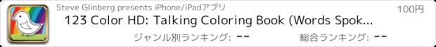 おすすめアプリ 123 Color HD: Talking Coloring Book (Words Spoken In English, Spanish, French and German)