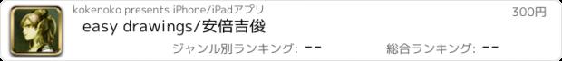 おすすめアプリ easy drawings/安倍吉俊