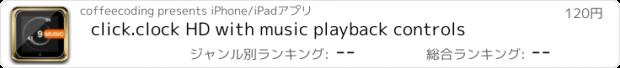 おすすめアプリ click.clock HD with music playback controls