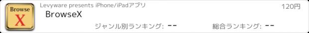 おすすめアプリ BrowseX
