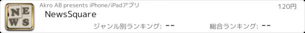 おすすめアプリ NewsSquare