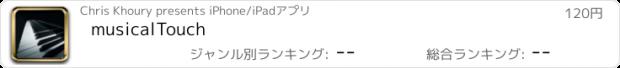 おすすめアプリ musicalTouch