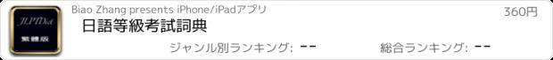 おすすめアプリ 日語等級考試詞典
