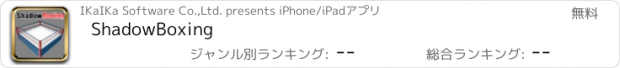 おすすめアプリ ShadowBoxing