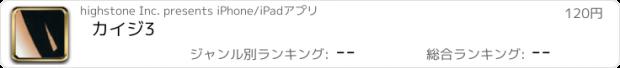 おすすめアプリ カイジ 3