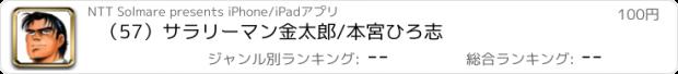 おすすめアプリ (57)サラリーマン金太郎/本宮ひろ志