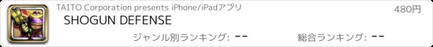 おすすめアプリ SHOGUN DEFENSE