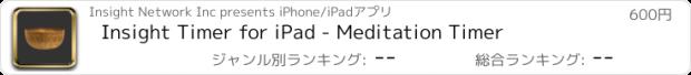 おすすめアプリ Insight Timer for iPad - Meditation Timer