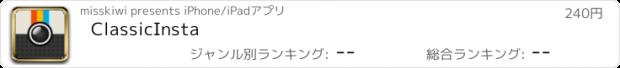 おすすめアプリ ClassicInsta