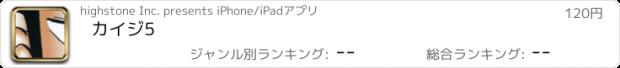 おすすめアプリ カイジ 5