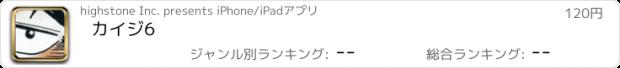 おすすめアプリ カイジ 6
