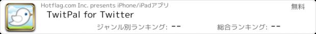 おすすめアプリ TwitPal for Twitter