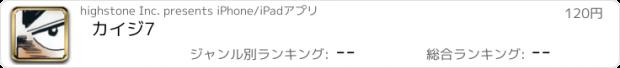 おすすめアプリ カイジ 7