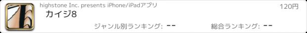 おすすめアプリ カイジ 8