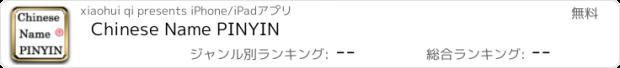 おすすめアプリ Chinese Name PINYIN