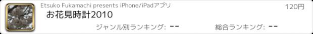 おすすめアプリ お花見時計2010