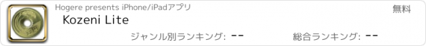 おすすめアプリ Kozeni Lite