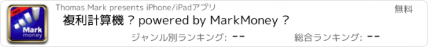 おすすめアプリ 複利計算機 ✭ powered by MarkMoney ✭