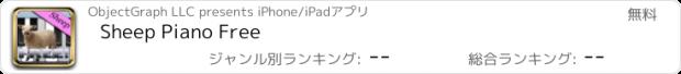 おすすめアプリ Sheep Piano Free