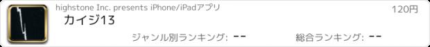 おすすめアプリ カイジ 13