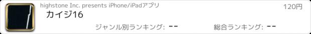 おすすめアプリ カイジ 16