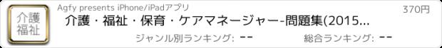 おすすめアプリ 介護・福祉・保育・ケアマネージャー-問題集(2015年版)-