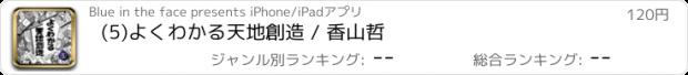 おすすめアプリ (5)よくわかる天地創造 / 香山哲