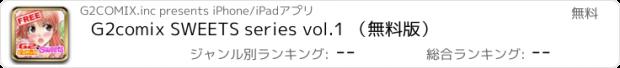 おすすめアプリ G2comix SWEETS series vol.1 (無料版)