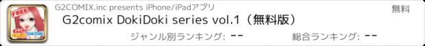 おすすめアプリ G2comix DokiDoki series vol.1(無料版)