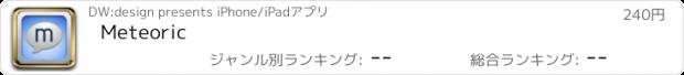 おすすめアプリ Meteoric