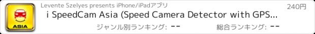 おすすめアプリ i SpeedCam Asia (Speed Camera Detector with GPS Tracking)