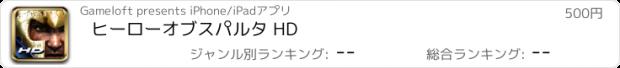 おすすめアプリ ヒーローオブスパルタ HD