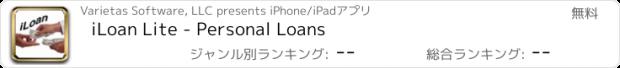 おすすめアプリ iLoan Lite - Personal Loans