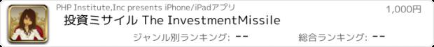おすすめアプリ 投資ミサイル The Investment Missile