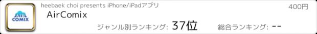 おすすめアプリ AirComix