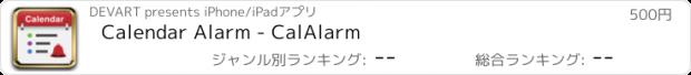 おすすめアプリ Calendar Alarm - CalAlarm