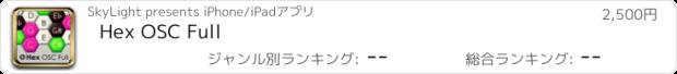 おすすめアプリ Hex OSC Full