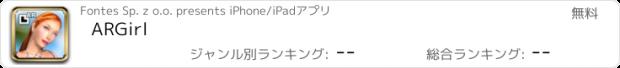 おすすめアプリ ARGirl